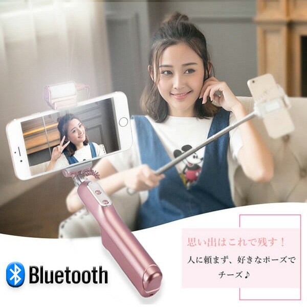 ライト付 セルカ棒 ミラー付き Bluetooth/有線タイプ シャッター付き 自撮り棒 じどり棒 伸縮式スティック Selfie Stick スマホ/iPhone6/6s/iPhone7/iPhone7Plus/iPhone8/iPhone8Plus/iPhoneX