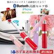 Bluetoothシャッター セルカ棒 リップグロス リップスティック    自撮り棒 シャッター付 かわいい コンパクト 超ミニ じどり棒 自撮り棒 自分撮りスティック セルフィ スティック kiss 化粧品のデザイン コスメティック 自撮り iPhone android
