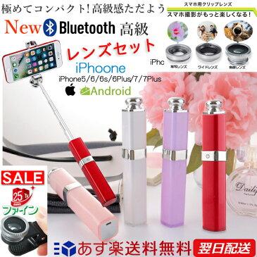 Bluetoothシャッターリップスティックセルカ棒 レンズセット 自撮り棒 シャッター付 コンパクトリップグロス 超ミニ じどり棒 自撮り棒 自分撮りスティック セルフィ スティック kiss 化粧品のデザイン コスメティック 自撮り iPhone HUAWEI