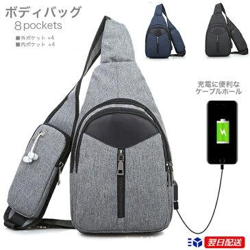 スマホポーチ【ボディバッグ】 メンズバッグ ウエストバッグ 斜め掛けバッグ 斜めがけバッグ ウエストポーチ リュックサック 鞄 カバン かばん ガジェットバッグ スマホ充電バッグ