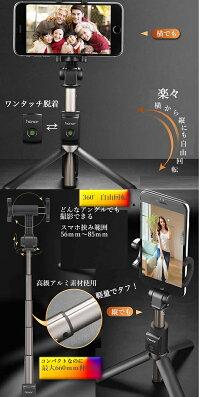 HUAWEI純正!セルカ棒三脚スマホ三脚じどり棒自撮り棒モノポッドselfiestickミニ三脚シャッター付スマホ撮影スマートフォン三脚iPhone6/6s/iPhone7/iPhone7Plus/iPhone8/iPhone8Plus/iPhoneX