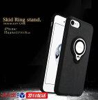 HUAWEI iPhone ケースリング付きケース スマートフォンケースiPhone6/6s/iPhone7/iPhone7Plus/iPhone8/iPhone8Plus/HUAWEIリングスタンド付きケース 落とし防止リング付きケース 機能付きケース 携帯便利 1個2役 簡単スタンド