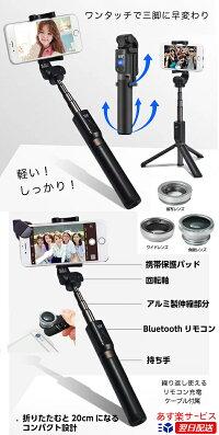 【Disph三脚付きセルカ棒レンズセット】Bluetoothリモコンセルカ棒自撮り棒三脚スタンドBluetoothタイプiPhone7自分撮りリモコンセルフィiPhone一部のAndroid伸縮式スティック折りたたみ式スマホ/iPhone対応
