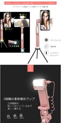ミニセルカ棒2灯ライト・ミラー・三脚・LEDライト・ミラー付き【ライト付きモノポッドBluetooth&有線シャッタータイプ】超ミニ自撮り棒じどり棒自分撮りスティックセルフィスティックiPhoneスマートフォン三脚