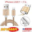 【iPhone用 編み込みケーブル 2本セット!】iPhon