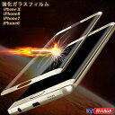 【iPhoneガラスフィルム 3D強化ガラスフィルム 】 iPhoneX iphone8plus iphone7 iphone7plus iphone6 iphone6s iphone6splusソフトガラスフィルム GLASS 0.26mm外枠ソフトフィルム 気泡0