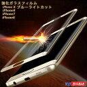 【iPhoneブルーライトカットガラスフィルム 3D強化ガラスフィルム 】 iphone8 iphone8plus iphone7 iphone7plus iphone6 iphone6s iphone6splusソフトガラスフィルム GLASS 0.26mm外枠ソフトフィルム 気泡0
