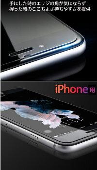 【iPhone7Plusガラスフィルムソフトガラスフィルム3D強化ガラスフィルム】iphone8iphone8plusiphone7iphone7plusiphone6iphone6siphone6splusソフトガラスフィルムGLASS0.26mm外枠ソフトフィルム気泡0【送料無料】