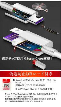 【5A/Huawei純正充電ケーブル1m】MicroUSBType-C5アンペアandroid充電ケーブルチャージ正規品高速充電ケーブルandroid充電器アンドロイド