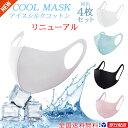 あす楽即納!冷感マスク【アイスシルクコットンマスク4枚セット