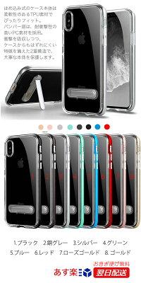 iPhoneX8スタンド付アイフォンXケースカバー/2重構造クリア素材iPhoneX/iPhone7/iPhone7Plus/iPhone8/iPhone8Plus