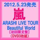 超希少!!残り僅か!!【予約】5/23発売[DVD]【初回限定盤(DVD3枚組)】嵐 ARASHI LIVE TOUR Beau...