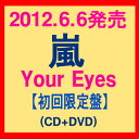���ʌ���̓��ʃZ�[���ł�!!9�y���ʃZ�[��!!�z�y�\��z6/6����!!�y�������Ձz�� Your Eyes(CD...