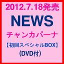超希少!!残り僅か!!【予約】7/18発売★NEWS チャンカパーナ(初回スペシャルBOX)[4CD+DVD]★エ...