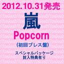 超希少!!残り僅か!!【初回プレス仕様】5【在庫あり】10/31発売【CD】嵐 Popcorn【初回プレス仕...