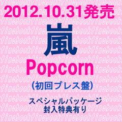 超希少!!残り僅か!!【初回プレス仕様】9【予約】10/31発売【CD】嵐 Popcorn【初回プレス仕様】[...