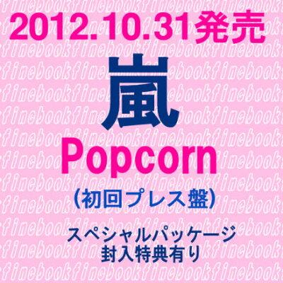超希少!!残り僅か!!【初回プレス仕様】3【在庫あり】10/31発売【CD】嵐 Popcorn【初回プレス仕...
