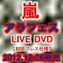 超希少!!残り僅か!!3【予約】12/26発売★[DVD]嵐 アラフェス(初回プレス仕様)★スペシャルパッ...