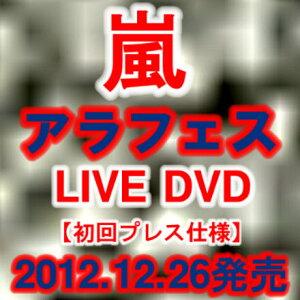 数量限定の特別セールです!!3【特別セール!!】12/26発売★[DVD]嵐 アラフェス(初回プレス仕様)...