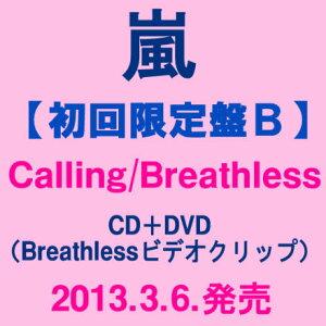 【初回限定盤B】超希少!!残り僅か!!【予約】3/6発売★嵐 Calling/Breathless【初回限定盤B】★C...