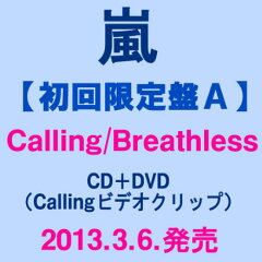 【初回限定盤A】超希少!!残り僅か!!【予約】3/6発売★嵐 Calling/Breathless【初回限定盤A】★C...
