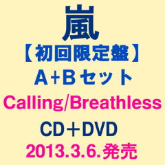 【初回限定盤A+Bセット】超希少!!残り僅か!!【予約】3/6発売★嵐 Calling/Breathless【初回限定...