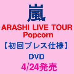 数量限定の特別セールです!!10【特別セール!!】【予約】4/24発売★嵐 DVD ARASHI LIVE TOUR Pop...