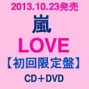 数量限定の特別セールです!!2【在庫あり】10/23発売★嵐 LOVE(初回生産限定盤) [CD+DVD]★初回...