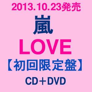 超希少!!残り僅か!!【予約】10/23発売★嵐 LOVE(初回生産限定盤) [CD+DVD]★初回盤 初回限定盤 ...