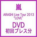 """残り僅か!!【予約】7/30発売★【DVD/初回プレス分】嵐 ARASHI Live Tour 2013 """"LOVE""""【LOVEブッ..."""