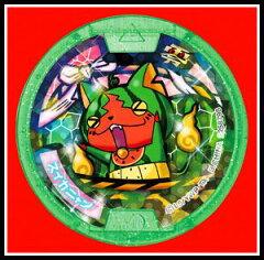 残り僅か!!【予約】8/12発売★月刊コロコロコミック2014年9月号 【妖怪限定メダル スイカニャン...
