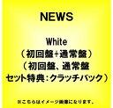 【予約】2/25発売★NEWS White【同時購入特典:クラッチバック付/初回盤+通常盤 2種セット】(2C...
