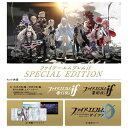 数量限定の特別セールです!!【特別セール!!】【予約】6/25発売★ファイアーエムブレムif SPECIA...