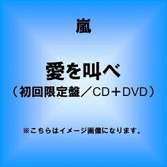 9/2発売 嵐 愛を叫べ【初回限定盤】(CD+DVD) 歌詞ブックレット封入 45801176…