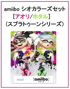 【予約】7/7発売 amiibo シオカラーズセット[アオリ/ホタル] (スプラトゥーンシリー…
