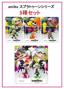 5種【予約】7/7発売 スプラトゥーン amiibo5種セット (シオカラーズセット[アオリ/…
