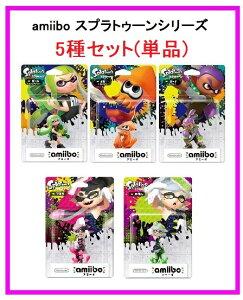 単5種【予約】7/7発売 スプラトゥーン amiibo5種セット(単品) (アオリ/ホタル/ガ…