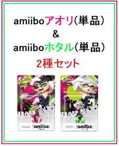 2種【予約】7/7発売 amiibo スプラトゥーンシリーズ【アオリ/ホタル(単品) 2種セッ…