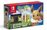 【あす楽】11/16発売 Nintendo Switch ポケットモンスター Let's Go! イーブイセット (モンスターボール Plus付き) 任天堂 ポケモン 4902370540536 ※沖縄県、離島は送料別途+500円がかかります。