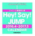【あす楽】【送料無料】Hey! Say! JUMP 2016.4→2017.3 CALENDAR (ジャニーズ事務所公認) カレンダー(※沖縄県、離島は送料別途500円がかかります)