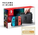 Nク【あす楽】【送料無料】【3000円キャンペーンクーポン付】Nintendo Switch Joy-Con(L) ネオンブルー/(R) ネオンレッド 任天堂 4902370535716(※沖縄県、離島は送料別途+500円がかかります)