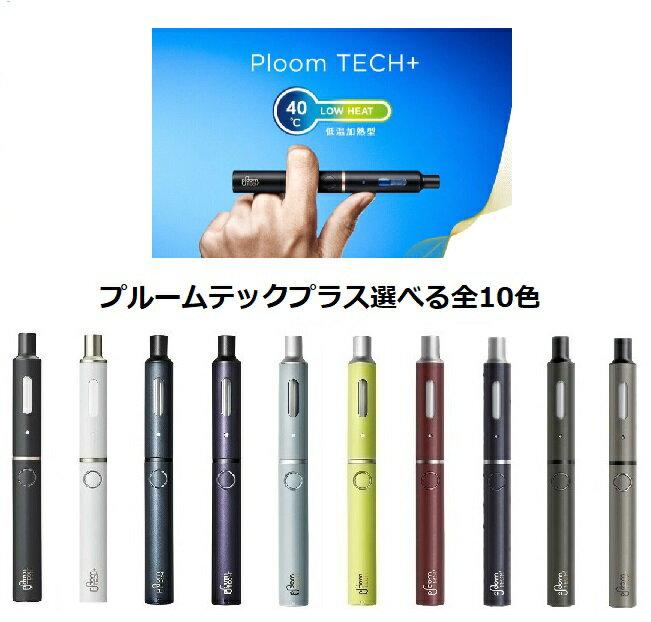 【あす楽】【新品/正規品】Ploom TECH+ (プルーム・テック・プラス・スターターキット) プルームテック+【JT独自の低温加熱方式により、におい1%未満、健康懸念物質99%オフ】プルームテックプラス 新型 電子タバコ PloomTECH 本体 ブラック ホワイト