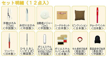 【送料無料】ミササソーイングセットコンパクトタイプブラックNo.7871
