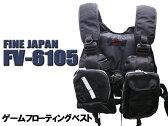 【在庫あり】ゲームフローティングベストFV-6105ブラック(ファインジャパンFINEJAPAN釣りフィッシングライフジャケットあす楽)