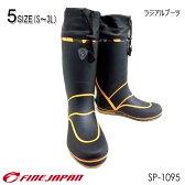 ラジアルブーツSP-1095ファインジャパンFINEJAPAN長靴男女兼用フィッシングレインブーツスパイクボランティア滑り止め防災