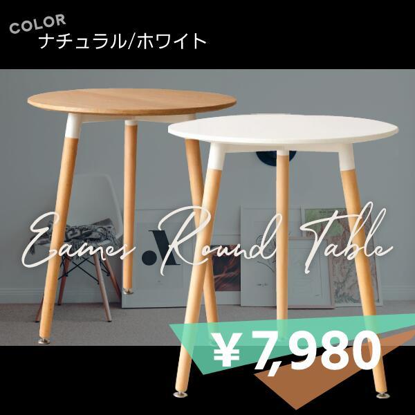 丸テーブル ダイニングテーブル 60cm eames イームズテーブル 円形 おしゃれ センターテーブル リビングテーブル 北欧 シンプル パソコンデスク 一人暮らし 2人 3人 白 テレワーク 机 木製 食卓