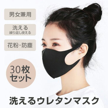 BL-30【即納!在庫あり】ウレタンマスク 30枚セット(ブラック)マスク 小さめ キャンセル不可![代引き不可]洗えるマスク 花粉 風邪 飛沫対策 防塵