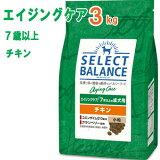 セレクトバランス エイジングケア(旧シニア)チキン 小粒 3kg【送料無料】【あす楽】