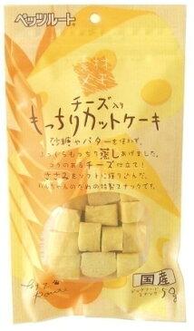 ★最大1,000円引きクーポン配布★【ペッツルート】 チーズ入りもっちりカットケーキ 50g