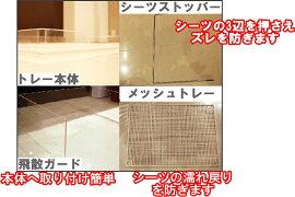 スタイリッシュなわんちゃん用トイレ☆クリアレットトレー&メッシュ&飛散ガード3点セット